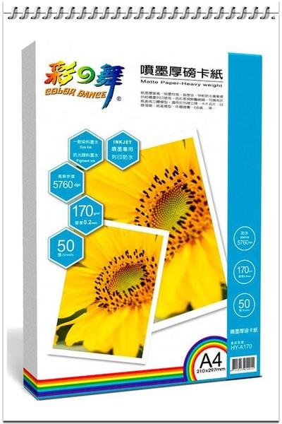 彩之舞 HY-A170 噴墨厚磅卡紙–防水 170g A4 -50張入 / 包