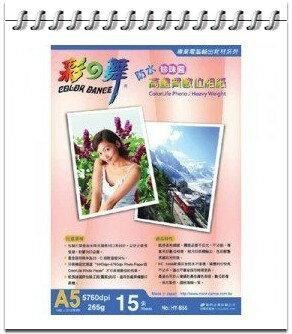 彩之舞 HY~B56 珍珠面 高畫質 相紙~防水 2 65g A5  包