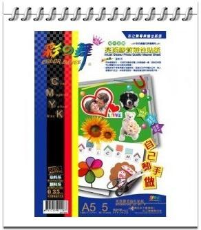 彩之舞 HY~H25 亮面膠質磁性貼紙~防水.35 mm A5^(相片紙^)  包