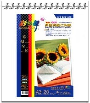彩之舞 HY-B27 亮面 高畫質數位相紙-防水 2 65g A3+(329*483mm) / 包