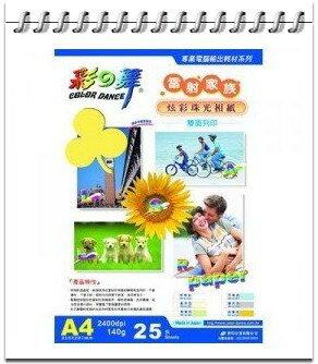彩之舞 HY-A110 雷射家族-優質特白雪面紙 13 0g A4 / 包