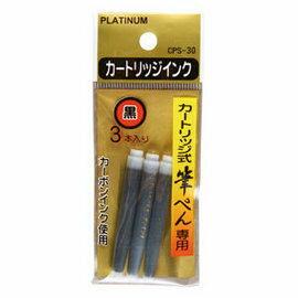 白金牌CPS-40卡式墨水管黑色3支入/盒