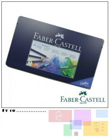 Faber-Castell 60色創意工坊水彩色鉛筆