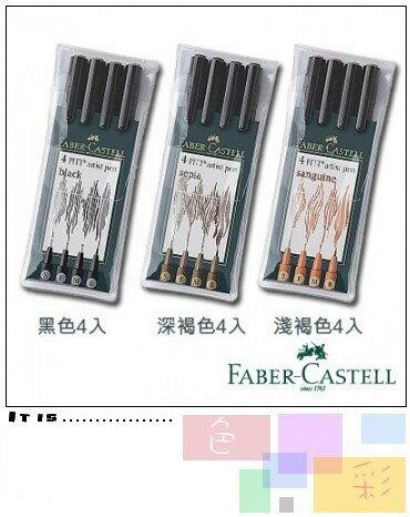 Faber-Castell PITT藝術筆天然色系組