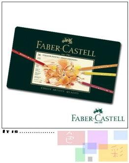 Faber-Castell 藝術家級油性色鉛筆36色