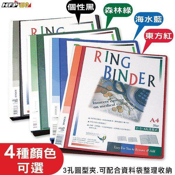 HFPWP DIY封面1 三孔無耳夾DC530AB(10入)