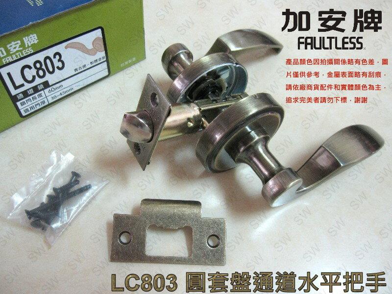 加安 LC803 60mm 古銅色 水平把手 防盜鎖 管型 把手鎖 水平鎖 板手 門鎖 適用一般房門 鋁硫化銅門 通道門