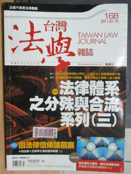 【書寶二手書T7/法律_XDR】台灣法學雜誌_168期_法律體系之分殊與合流系列(三)
