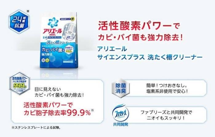 日本 P&G ARIEL 洗衣槽專用清潔劑(粉末) 250g 活性酵素*夏日微風* 2