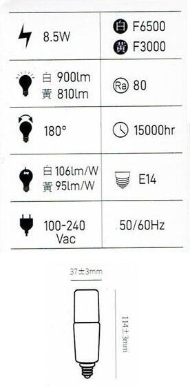 好視多~ MARCH LED 8.5W 燈泡 E14 高亮度 燈泡 小雪糕 小精靈 小燈泡 白光 黃光 110V 220V
