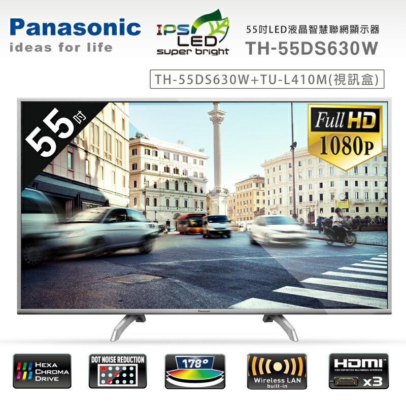 【Panasonic國際牌】55吋LED液晶智慧聯網顯示器+視訊盒/TH-55DS630W