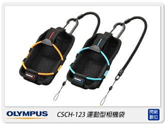 OLYMPUS CSCH-123 運動型 相機套 相機包(CSCH123,元佑公司貨) 適TG3 TG4 TG850 TG860