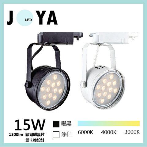 德國歐司朗晶片-雙卡榫設計 軌道燈15W 碗公型 LED AR111軌道燈 服飾 餐廳燈 投射燈●JOYA燈飾