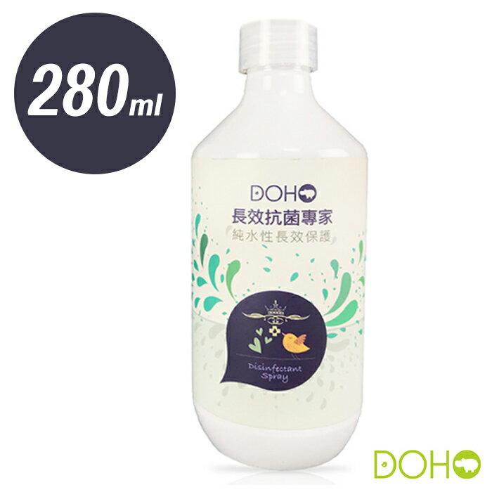 DOHO 抗菌噴霧 補充瓶 280ml 消毒液 剋菌液 長效抗菌專家 0458 好娃娃 1