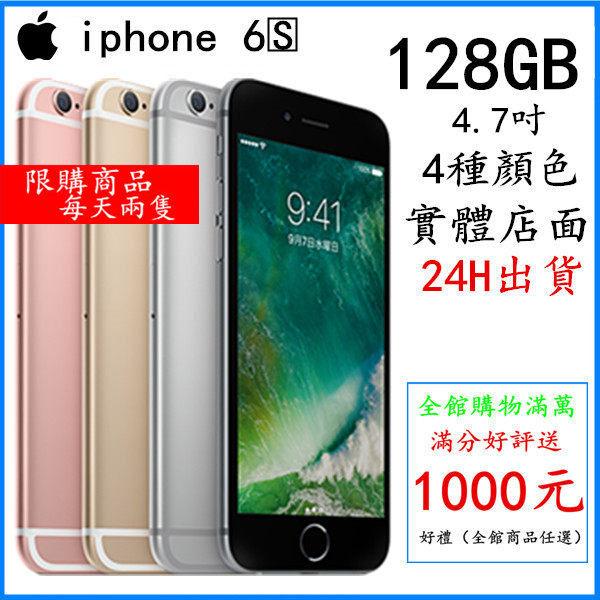【保固1年】apple/蘋果正品 iPhone 6S 128G太空灰/玫瑰金 送玻璃貼+手機套 另有iPhone7 puls