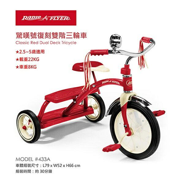 【淘氣寶寶】美國【Radio Flyer】驚嘆號復刻雙階三輪車#433A型