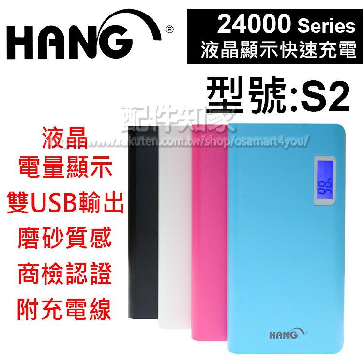 【超大容量】HANG S2 24000mAh 雙輸出 液晶電量顯示 行動電源/檢驗合格/移動電源★Samsung HTC SONY APPLE ASUS 小米 LG-ZY