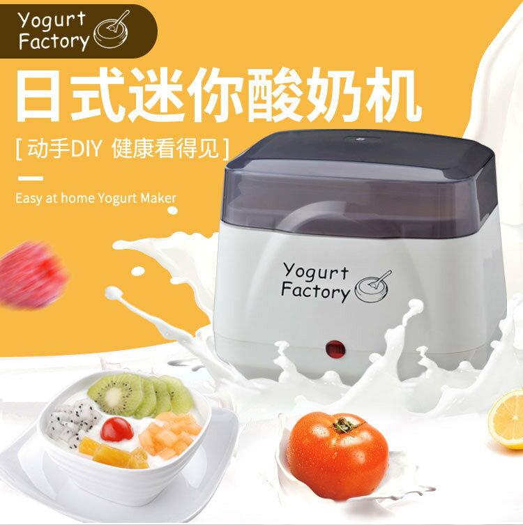 110V家用迷你小型自動優格機 酸奶機