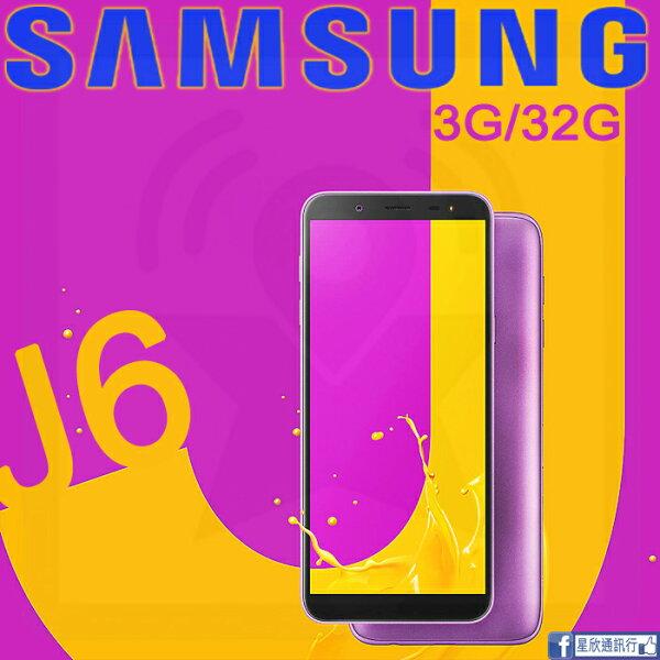 【星欣】SAMSUNGGalaxyJ6SM-J600新機上架5.6吋大螢幕臉部辨識超安全直購價