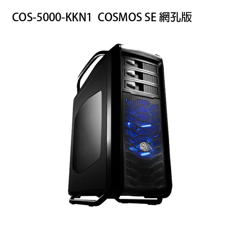[喬傑數位]COS-5000-KKN1  COSMOS SE 網孔版