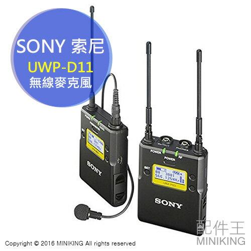 ~ 王~  SONY 索尼 UWP~D11 新 迷你 無線 手提式 領夾式  麥克風 MI