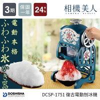 【製冰盒加碼贈!一共4入】DOSHISHA 復古電動刨冰機 公司貨 DOSHISHA 日本 櫻桃小丸子同款 電動剉冰機 刨冰機 綿綿冰 DCSP-1751-Beutii-3C特惠商品