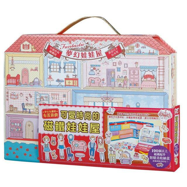 【 風車出版 】可愛時尚的磁鐵娃娃屋