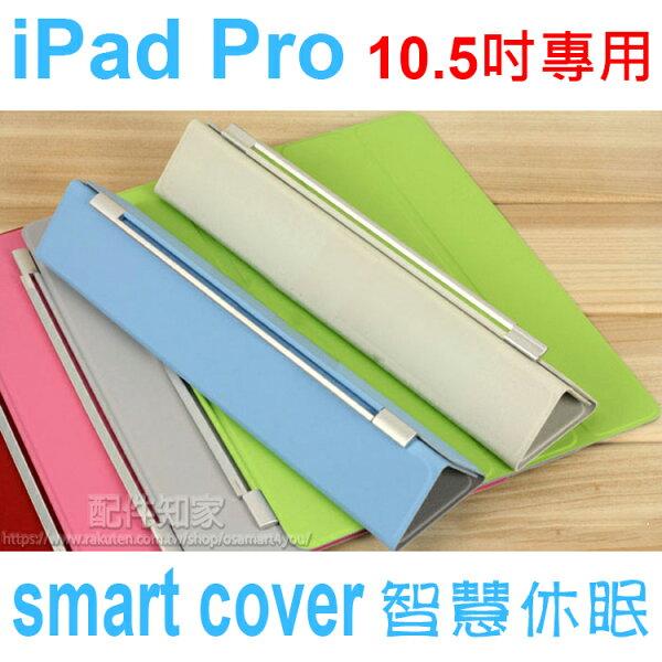 配件知家:【SmartCover】AppleiPadPro10.5吋專用保護蓋-贈保護背殼前蓋上蓋保護套智能休眠喚醒A1701A1709-ZY