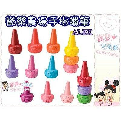 麗嬰兒童玩具館~美國ALEX幼兒美術教具-歡樂場手指蠟筆-30色入