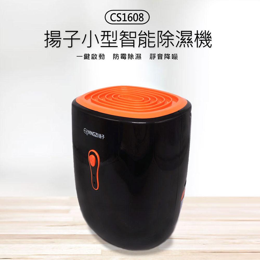 CS1608 揚子小型智能除濕機 居家迷你 靜音降噪 防霉除濕 水滿斷電 外置排水管裝置 含稅