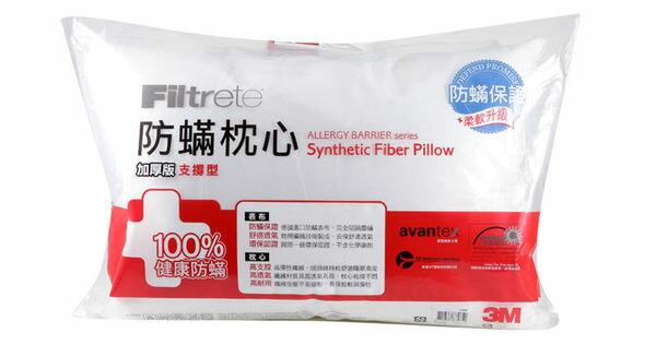 [淨園] 3M淨呼吸防蹣枕心-支撐型《枕心高度偏中高》100% 阻隔塵蹣 德國進口防蹣表布