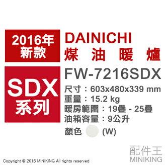 【配件王】日本代購 空運 一年保 DAINICHI FW-7216SDX 白 煤油暖爐 25疊 勝 FW-7215SDX