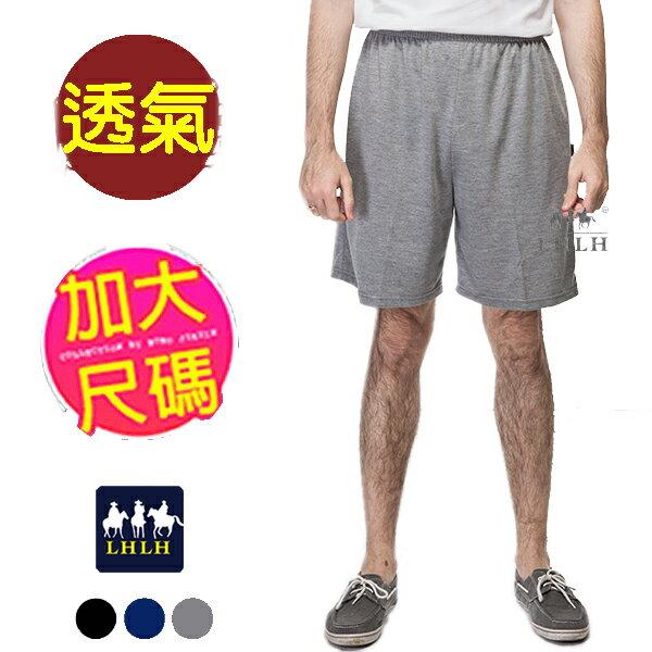 運動短褲 大尺碼 【現貨】