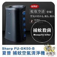 『樂魔派』夏普SHARP FU-GK50-B 捕蚊空氣清淨機 捕蚊功能 殺菌 除臭 捕蚊燈 0