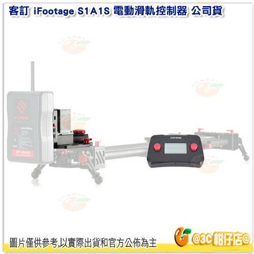 客訂iFootageS1A1S電動滑軌控制器套裝組公司貨不含電池及滑軌線性滑軌縮時攝影直播適S1滑軌