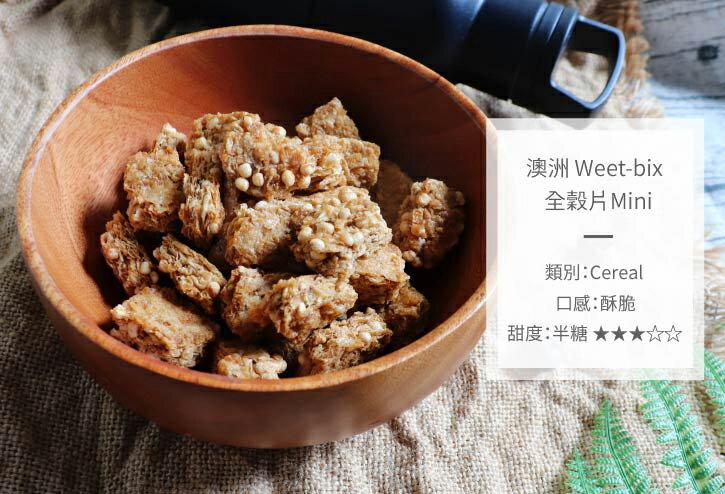 澳洲 Weet-bix - 全穀片Mini (蜂蜜蛋白質PLUS)(500g/盒)