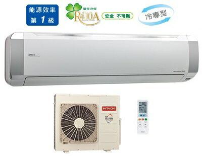 HITACHI 日立 RAS/RAC-90JX 頂級系列壁掛型1對1分離式冷專變頻冷氣【零利率】