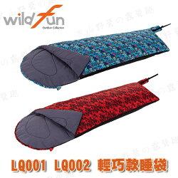 【露營趣】中和安坑 台灣製 WILDFUN 野放 LQ001 輕巧款睡袋 化纖睡袋 纖維睡袋 可全開 Coleman LOGOS 可參考