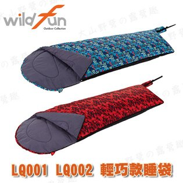 露營趣:【露營趣】中和安坑台灣製WILDFUN野放LQ001輕巧款睡袋化纖睡袋纖維睡袋可全開ColemanLOGOS可參考