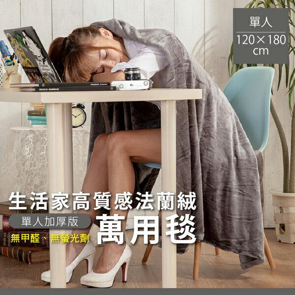 Loxin 高質感法蘭絨萬用毯【SH1100】高質感法蘭絨萬用毯-單人加厚款180*120公分