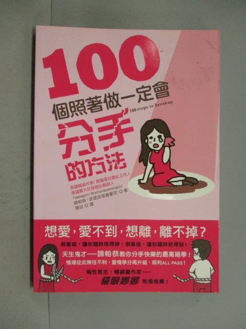 ~書寶 書T6/兩性關係_HNZ~100個照著做一定會分手的方法_諦帕恭‧武提皮塔雅蒙空