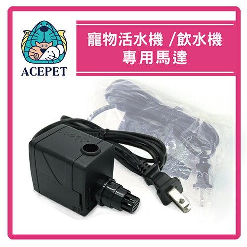 【力奇】ACEPET寵物活水機飲水機專用馬達-270元>可超取(L803B02)