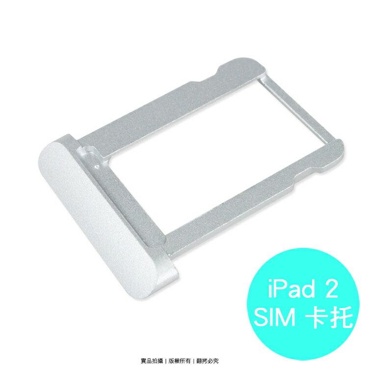 APPLE iPad2 專用 SIM卡蓋/卡托/卡座/卡槽/SIM卡抽取座