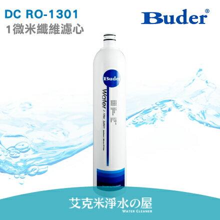 RO1301普德BUDER DC-第三道PP濾心1M(單支)-適用 HI-TA812/TA813/TA815/TA817/TA833/TA835/TA805/TA807/TA819/HI-TAQ7/T..