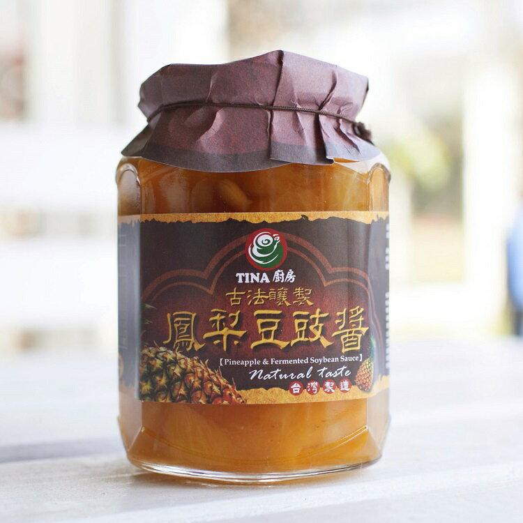[蕃薯藤]古法釀製鳳梨豆豉醬 - 限時優惠好康折扣