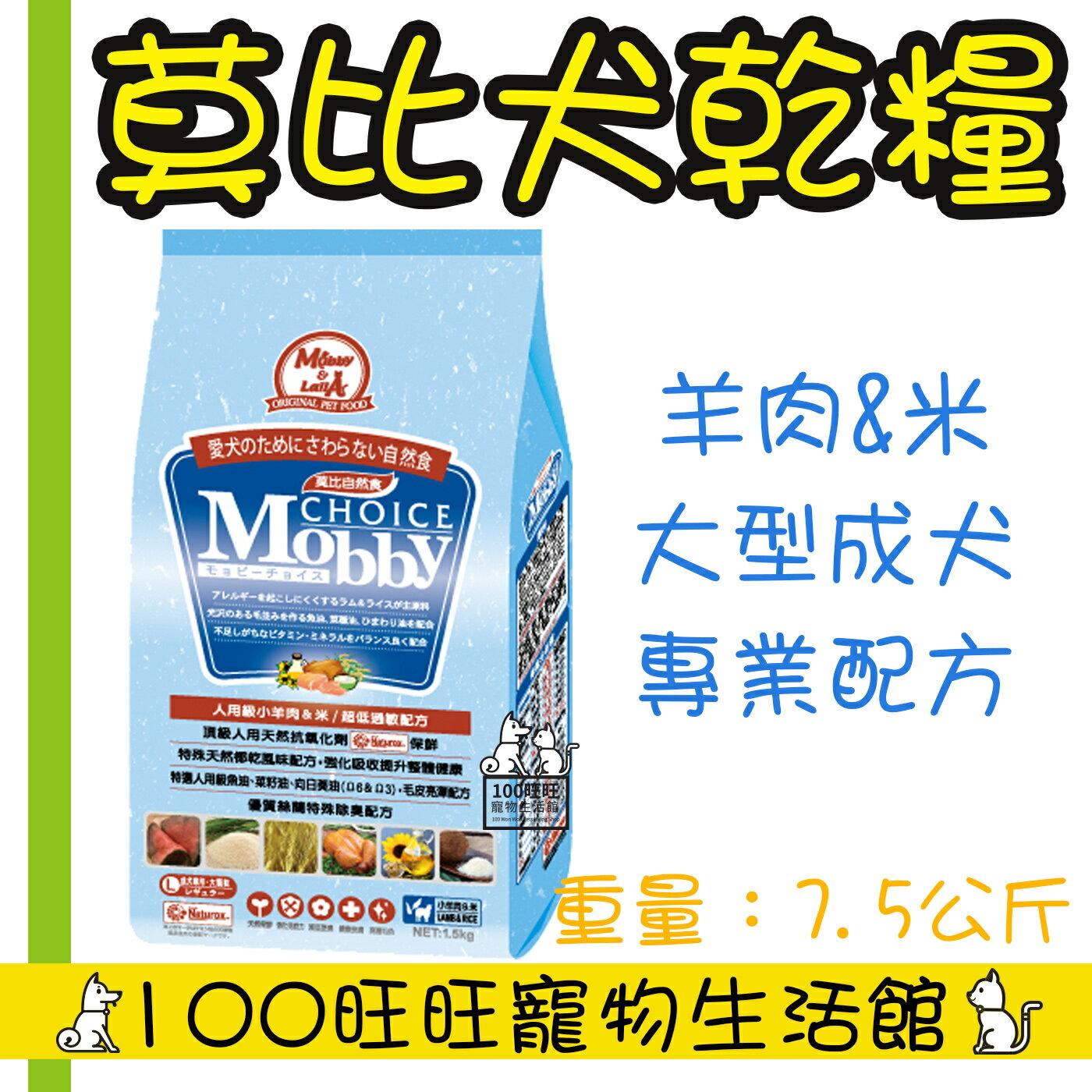 Mobby 莫比 羊肉米 大型成犬 7.5kg 0
