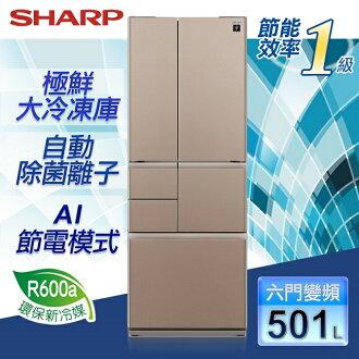 【SHARP夏普】501公升極鮮大冷凍庫六門對開式冰箱。星鑽棕/SJ-GT50BT-T