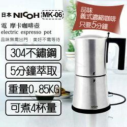 日本NICOH 電摩卡咖啡壺 MK-06 304不鏽鋼