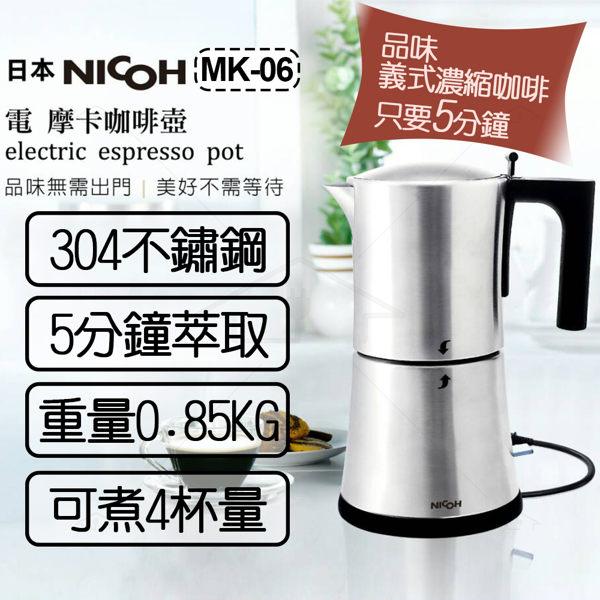 526-530日本NICOH電摩卡咖啡壺MK-06304不鏽鋼