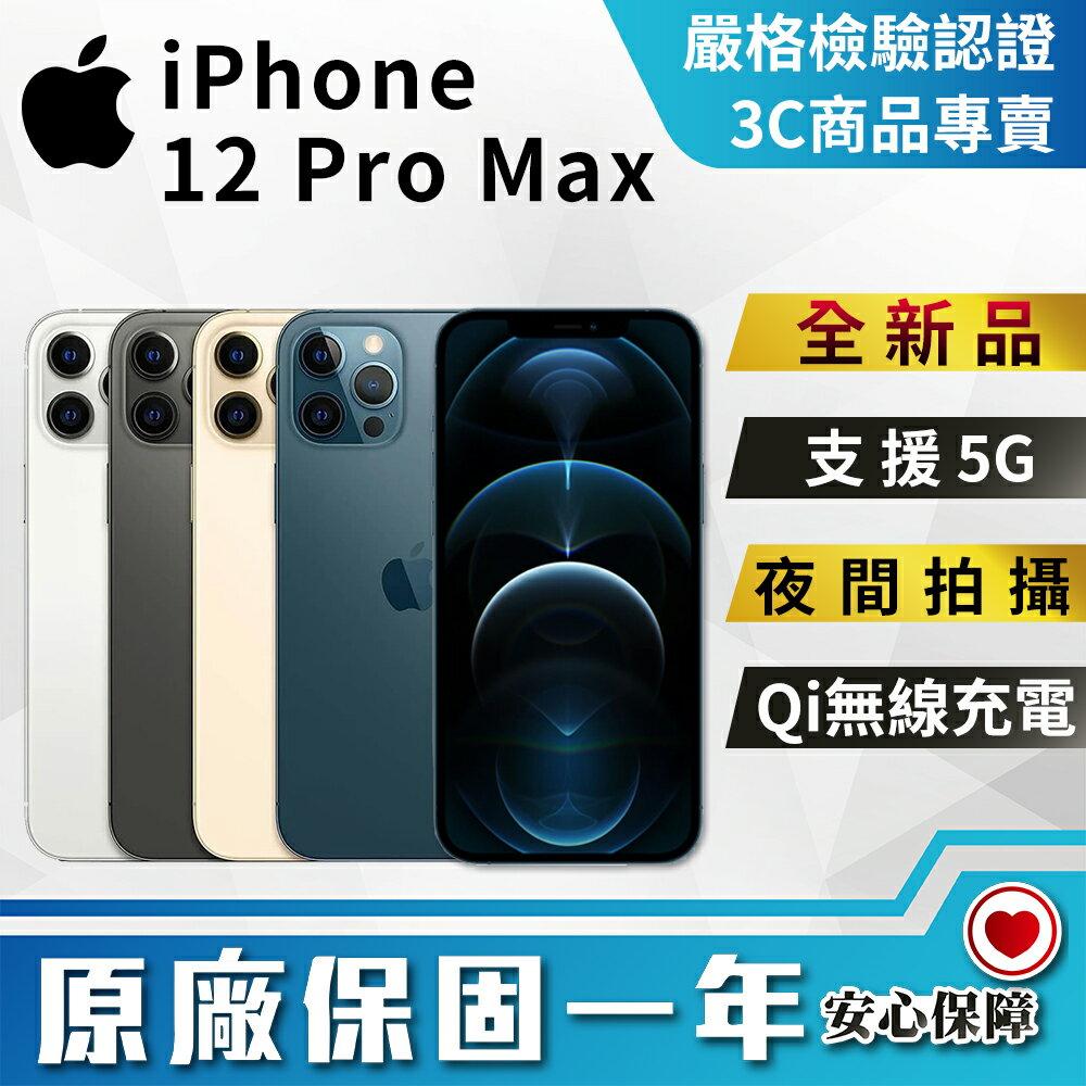 【創宇通訊│全新品】滿4千贈好禮 台灣公司貨 Apple iPhone 12 Pro Max 512GB (A2411) 開發票